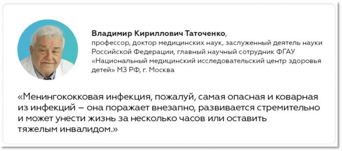 Месяц борьбы с менингитом2_Данко_Нижний Новгород