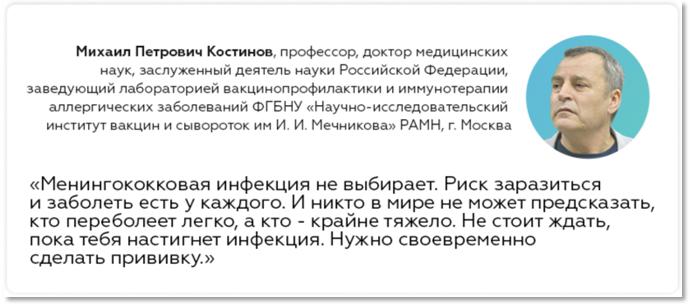 Месяц борьбы с менингитом3_Данко_Нижний Новгород