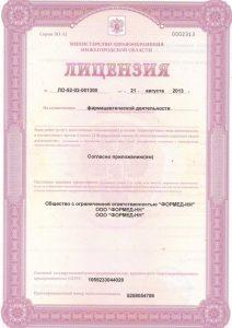 Лицензия ( лицевая сторона)