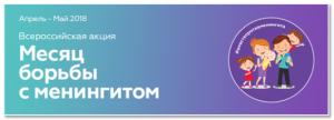 В апреле-мае 2018 в России впервые проводится информационно-образовательная кампания «Вместе против менингита»